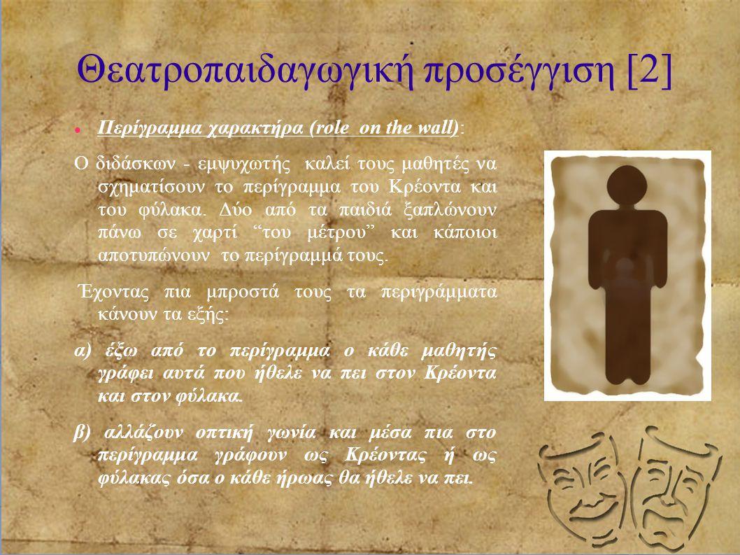 Θεατροπαιδαγωγική προσέγγιση [2]